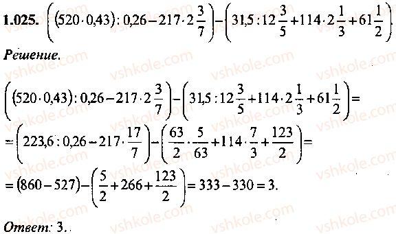 9-10-11-algebra-mi-skanavi-2013-sbornik-zadach--chast-1-arifmetika-algebra-geometriya-glava-1-arifmeticheskie-dejstviya-25.jpg
