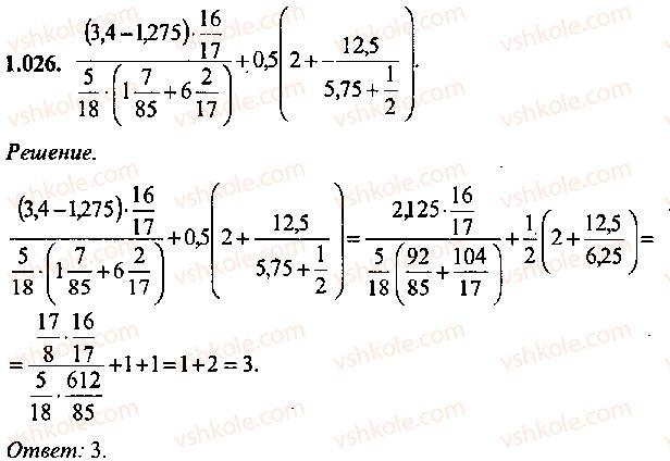 9-10-11-algebra-mi-skanavi-2013-sbornik-zadach--chast-1-arifmetika-algebra-geometriya-glava-1-arifmeticheskie-dejstviya-26.jpg