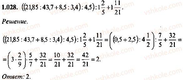 9-10-11-algebra-mi-skanavi-2013-sbornik-zadach--chast-1-arifmetika-algebra-geometriya-glava-1-arifmeticheskie-dejstviya-28.jpg
