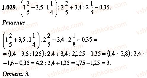 9-10-11-algebra-mi-skanavi-2013-sbornik-zadach--chast-1-arifmetika-algebra-geometriya-glava-1-arifmeticheskie-dejstviya-29.jpg