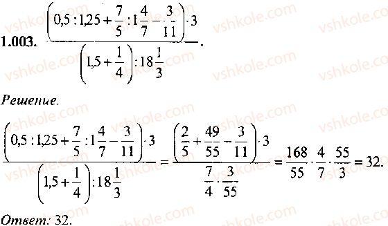 9-10-11-algebra-mi-skanavi-2013-sbornik-zadach--chast-1-arifmetika-algebra-geometriya-glava-1-arifmeticheskie-dejstviya-3.jpg