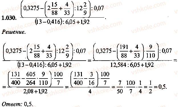 9-10-11-algebra-mi-skanavi-2013-sbornik-zadach--chast-1-arifmetika-algebra-geometriya-glava-1-arifmeticheskie-dejstviya-30.jpg