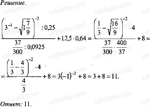 9-10-11-algebra-mi-skanavi-2013-sbornik-zadach--chast-1-arifmetika-algebra-geometriya-glava-1-arifmeticheskie-dejstviya-32-rnd6216.jpg