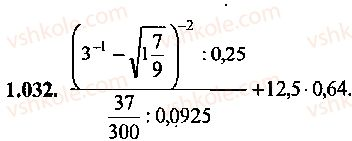 9-10-11-algebra-mi-skanavi-2013-sbornik-zadach--chast-1-arifmetika-algebra-geometriya-glava-1-arifmeticheskie-dejstviya-32.jpg