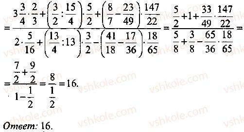 9-10-11-algebra-mi-skanavi-2013-sbornik-zadach--chast-1-arifmetika-algebra-geometriya-glava-1-arifmeticheskie-dejstviya-36-rnd8449.jpg