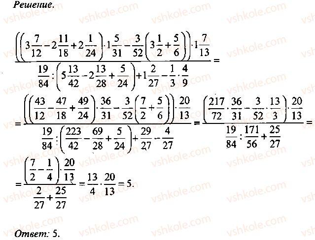 9-10-11-algebra-mi-skanavi-2013-sbornik-zadach--chast-1-arifmetika-algebra-geometriya-glava-1-arifmeticheskie-dejstviya-38-rnd4421.jpg