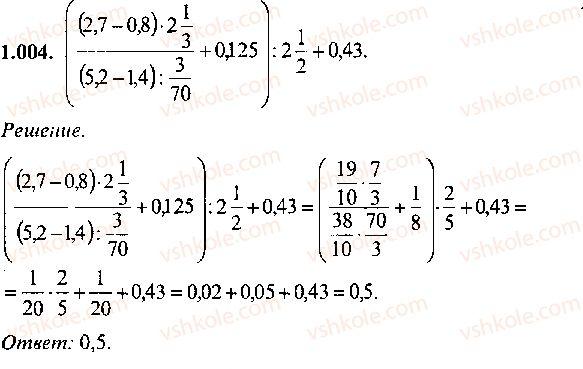 9-10-11-algebra-mi-skanavi-2013-sbornik-zadach--chast-1-arifmetika-algebra-geometriya-glava-1-arifmeticheskie-dejstviya-4.jpg