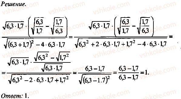 9-10-11-algebra-mi-skanavi-2013-sbornik-zadach--chast-1-arifmetika-algebra-geometriya-glava-1-arifmeticheskie-dejstviya-46-rnd5150.jpg