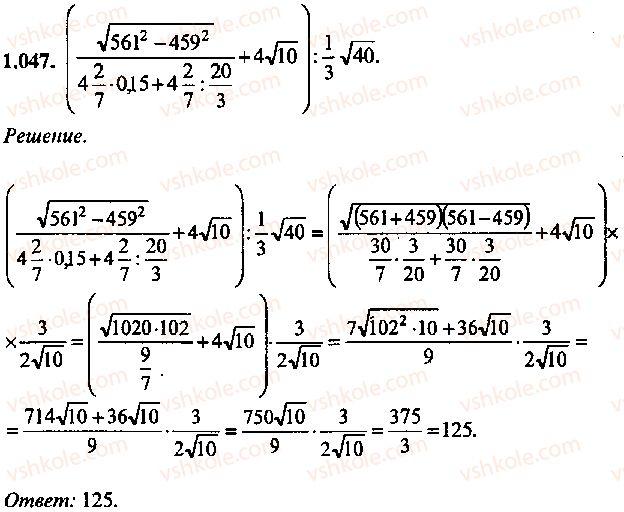 9-10-11-algebra-mi-skanavi-2013-sbornik-zadach--chast-1-arifmetika-algebra-geometriya-glava-1-arifmeticheskie-dejstviya-47.jpg