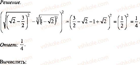9-10-11-algebra-mi-skanavi-2013-sbornik-zadach--chast-1-arifmetika-algebra-geometriya-glava-1-arifmeticheskie-dejstviya-48-rnd898.jpg