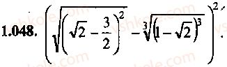 9-10-11-algebra-mi-skanavi-2013-sbornik-zadach--chast-1-arifmetika-algebra-geometriya-glava-1-arifmeticheskie-dejstviya-48.jpg