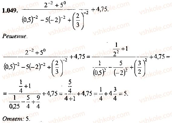 9-10-11-algebra-mi-skanavi-2013-sbornik-zadach--chast-1-arifmetika-algebra-geometriya-glava-1-arifmeticheskie-dejstviya-49.jpg