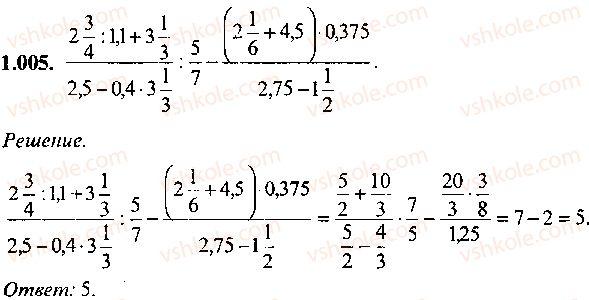 9-10-11-algebra-mi-skanavi-2013-sbornik-zadach--chast-1-arifmetika-algebra-geometriya-glava-1-arifmeticheskie-dejstviya-5.jpg