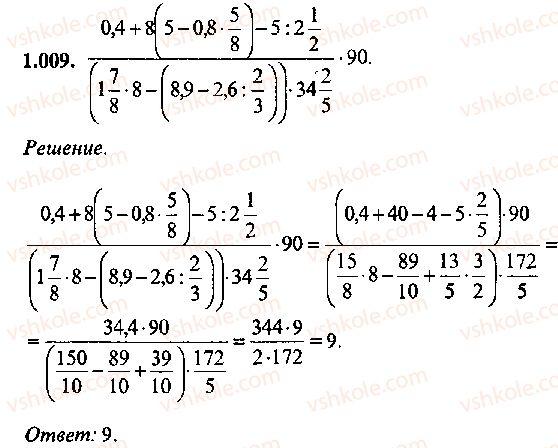 9-10-11-algebra-mi-skanavi-2013-sbornik-zadach--chast-1-arifmetika-algebra-geometriya-glava-1-arifmeticheskie-dejstviya-9.jpg