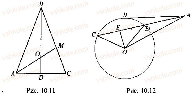 9-10-11-algebra-mi-skanavi-2013-sbornik-zadach--chast-1-arifmetika-algebra-geometriya-glava-10-zadachi-po-planimetrii-10-rnd1041.jpg