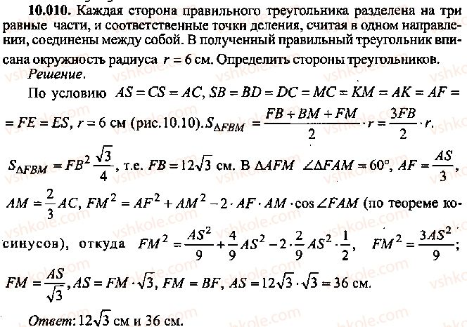 9-10-11-algebra-mi-skanavi-2013-sbornik-zadach--chast-1-arifmetika-algebra-geometriya-glava-10-zadachi-po-planimetrii-10.jpg