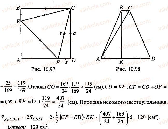 9-10-11-algebra-mi-skanavi-2013-sbornik-zadach--chast-1-arifmetika-algebra-geometriya-glava-10-zadachi-po-planimetrii-100-rnd8953.jpg