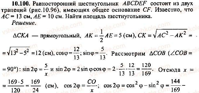 9-10-11-algebra-mi-skanavi-2013-sbornik-zadach--chast-1-arifmetika-algebra-geometriya-glava-10-zadachi-po-planimetrii-100.jpg