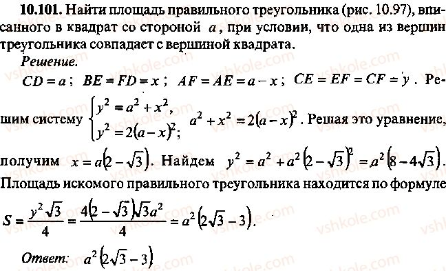 9-10-11-algebra-mi-skanavi-2013-sbornik-zadach--chast-1-arifmetika-algebra-geometriya-glava-10-zadachi-po-planimetrii-101.jpg
