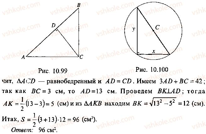 9-10-11-algebra-mi-skanavi-2013-sbornik-zadach--chast-1-arifmetika-algebra-geometriya-glava-10-zadachi-po-planimetrii-102-rnd4724.jpg