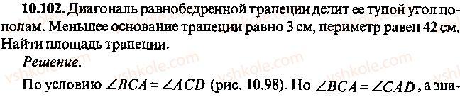 9-10-11-algebra-mi-skanavi-2013-sbornik-zadach--chast-1-arifmetika-algebra-geometriya-glava-10-zadachi-po-planimetrii-102.jpg