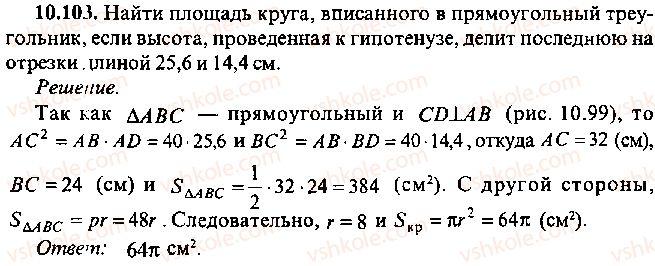 9-10-11-algebra-mi-skanavi-2013-sbornik-zadach--chast-1-arifmetika-algebra-geometriya-glava-10-zadachi-po-planimetrii-103.jpg