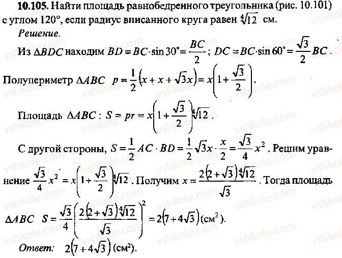 9-10-11-algebra-mi-skanavi-2013-sbornik-zadach--chast-1-arifmetika-algebra-geometriya-glava-10-zadachi-po-planimetrii-105.jpg