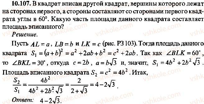 9-10-11-algebra-mi-skanavi-2013-sbornik-zadach--chast-1-arifmetika-algebra-geometriya-glava-10-zadachi-po-planimetrii-107.jpg