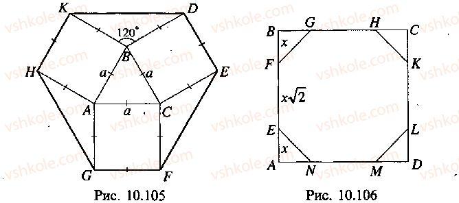 9-10-11-algebra-mi-skanavi-2013-sbornik-zadach--chast-1-arifmetika-algebra-geometriya-glava-10-zadachi-po-planimetrii-108-rnd216.jpg