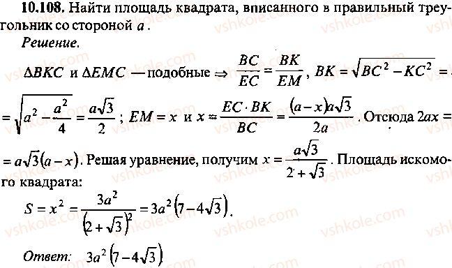 9-10-11-algebra-mi-skanavi-2013-sbornik-zadach--chast-1-arifmetika-algebra-geometriya-glava-10-zadachi-po-planimetrii-108.jpg