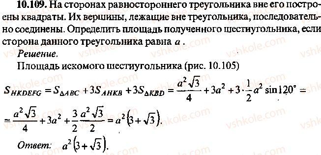 9-10-11-algebra-mi-skanavi-2013-sbornik-zadach--chast-1-arifmetika-algebra-geometriya-glava-10-zadachi-po-planimetrii-109.jpg