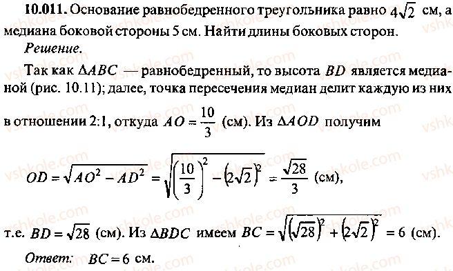 9-10-11-algebra-mi-skanavi-2013-sbornik-zadach--chast-1-arifmetika-algebra-geometriya-glava-10-zadachi-po-planimetrii-11.jpg