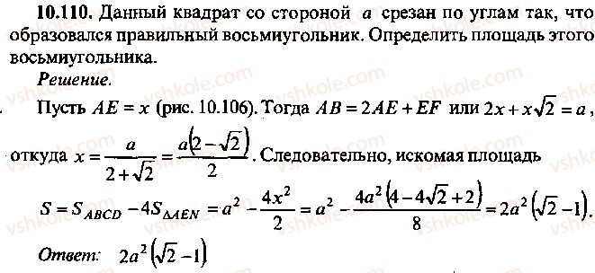 9-10-11-algebra-mi-skanavi-2013-sbornik-zadach--chast-1-arifmetika-algebra-geometriya-glava-10-zadachi-po-planimetrii-110.jpg