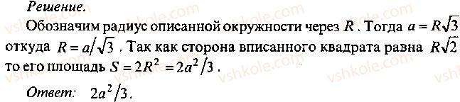 9-10-11-algebra-mi-skanavi-2013-sbornik-zadach--chast-1-arifmetika-algebra-geometriya-glava-10-zadachi-po-planimetrii-111-rnd777.jpg