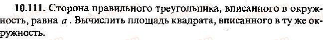 9-10-11-algebra-mi-skanavi-2013-sbornik-zadach--chast-1-arifmetika-algebra-geometriya-glava-10-zadachi-po-planimetrii-111.jpg