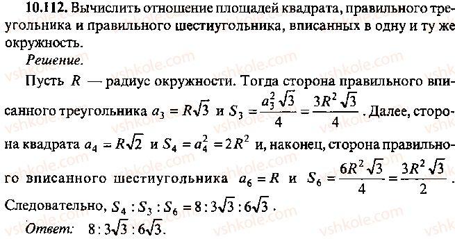 9-10-11-algebra-mi-skanavi-2013-sbornik-zadach--chast-1-arifmetika-algebra-geometriya-glava-10-zadachi-po-planimetrii-112.jpg