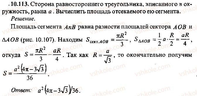 9-10-11-algebra-mi-skanavi-2013-sbornik-zadach--chast-1-arifmetika-algebra-geometriya-glava-10-zadachi-po-planimetrii-113.jpg