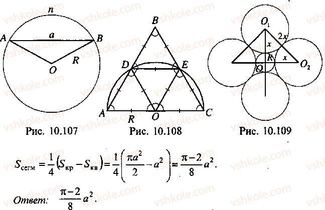 9-10-11-algebra-mi-skanavi-2013-sbornik-zadach--chast-1-arifmetika-algebra-geometriya-glava-10-zadachi-po-planimetrii-114-rnd9646.jpg