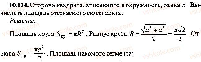 9-10-11-algebra-mi-skanavi-2013-sbornik-zadach--chast-1-arifmetika-algebra-geometriya-glava-10-zadachi-po-planimetrii-114.jpg