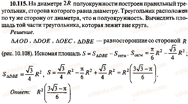 9-10-11-algebra-mi-skanavi-2013-sbornik-zadach--chast-1-arifmetika-algebra-geometriya-glava-10-zadachi-po-planimetrii-115.jpg