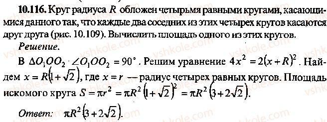 9-10-11-algebra-mi-skanavi-2013-sbornik-zadach--chast-1-arifmetika-algebra-geometriya-glava-10-zadachi-po-planimetrii-116.jpg
