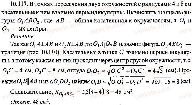 9-10-11-algebra-mi-skanavi-2013-sbornik-zadach--chast-1-arifmetika-algebra-geometriya-glava-10-zadachi-po-planimetrii-117.jpg