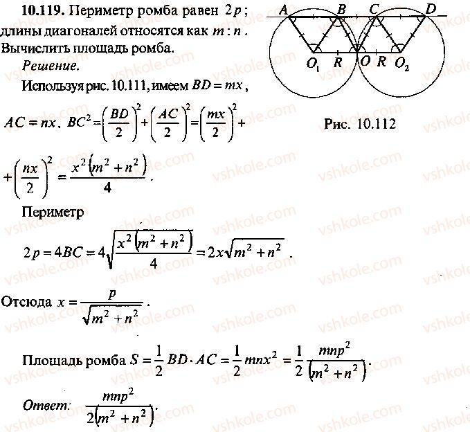 9-10-11-algebra-mi-skanavi-2013-sbornik-zadach--chast-1-arifmetika-algebra-geometriya-glava-10-zadachi-po-planimetrii-119.jpg