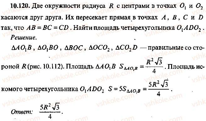 9-10-11-algebra-mi-skanavi-2013-sbornik-zadach--chast-1-arifmetika-algebra-geometriya-glava-10-zadachi-po-planimetrii-120.jpg