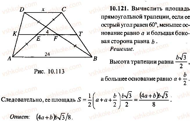 9-10-11-algebra-mi-skanavi-2013-sbornik-zadach--chast-1-arifmetika-algebra-geometriya-glava-10-zadachi-po-planimetrii-121.jpg