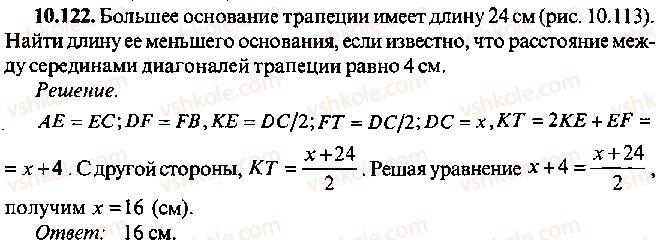 9-10-11-algebra-mi-skanavi-2013-sbornik-zadach--chast-1-arifmetika-algebra-geometriya-glava-10-zadachi-po-planimetrii-122.jpg