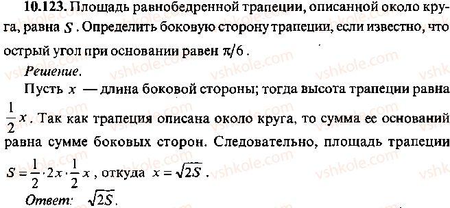 9-10-11-algebra-mi-skanavi-2013-sbornik-zadach--chast-1-arifmetika-algebra-geometriya-glava-10-zadachi-po-planimetrii-123.jpg