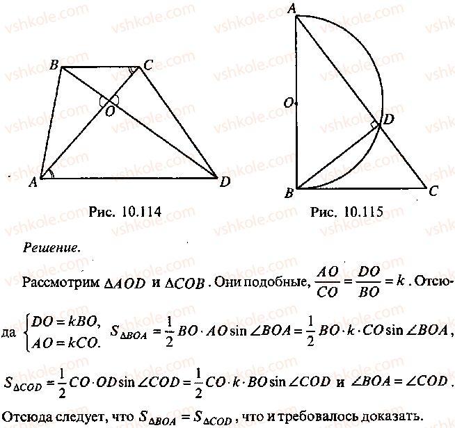 9-10-11-algebra-mi-skanavi-2013-sbornik-zadach--chast-1-arifmetika-algebra-geometriya-glava-10-zadachi-po-planimetrii-124-rnd8056.jpg