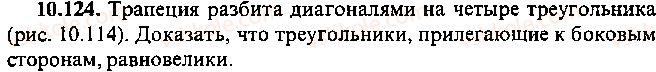 9-10-11-algebra-mi-skanavi-2013-sbornik-zadach--chast-1-arifmetika-algebra-geometriya-glava-10-zadachi-po-planimetrii-124.jpg