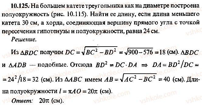 9-10-11-algebra-mi-skanavi-2013-sbornik-zadach--chast-1-arifmetika-algebra-geometriya-glava-10-zadachi-po-planimetrii-125.jpg